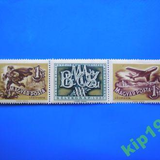 Венгрия. 1957. День почтовой марки.   MN. накл.