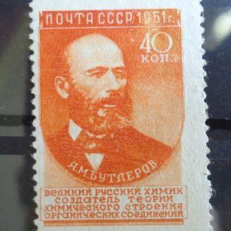 чистая 1951 г  40 коп Бутлеров ГР      СК №1542(2)