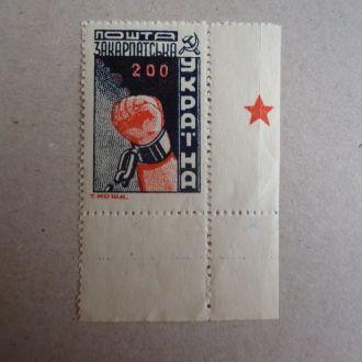 Закарпатська Україна  1945 р стандарт 200ф с КЗ