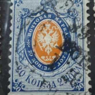 гашеная 1858 г СК  №6  20 коп