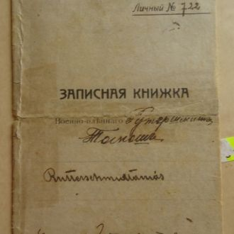 Записная книжка военнопленного 1915 г