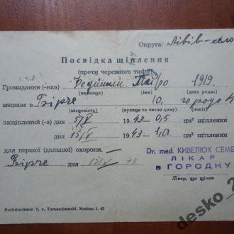 Посвідка щеплення 1943 р.Окупація Німечини України