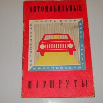== Автомобильные маршруты - Европейская часть СССР