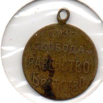 Свобода,Равенство,Братство 1917г