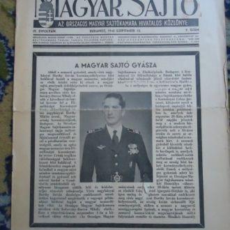 Венгрия 1942 журнал о смерти сына Хорти