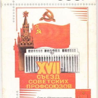 1982 Журнал Филателия СССР № 2