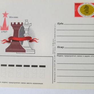 1985 ПК с ОМ СССР.№150 Первенство мира по шахматам