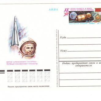 1981 СССР Карточка с ОМ №96 20летие полета Гагарин