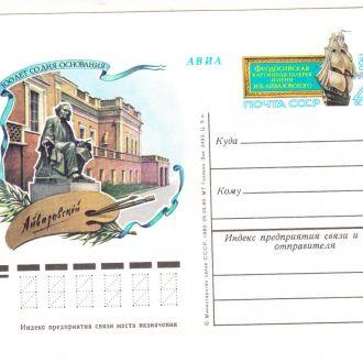 1980 СССР Карточка с ОМ №87 Феодосийская картиная