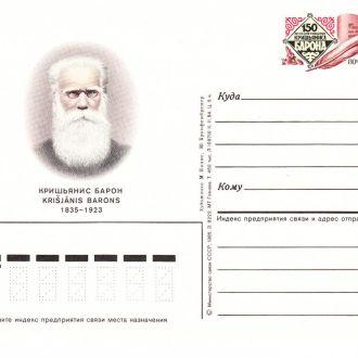 1984 ПК с ОМ СССР №151 К.Барон
