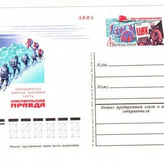 1979 СССР Карточка с ОМ №75 Экспедиция Комсомольскoй правды
