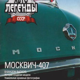 Журнал Автолегенды СССР Москвич-407