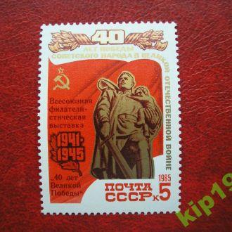 СССР. 1985.  Надп.**