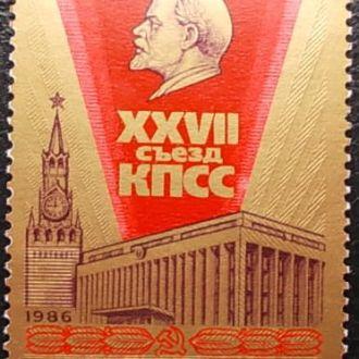 СССР 1986 г. Съезд фольга **