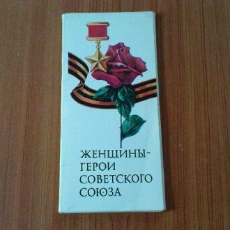 Женщины-Герои Советского Союза