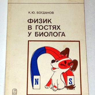 = Константин Богданов - Физик в гостях у биолога =