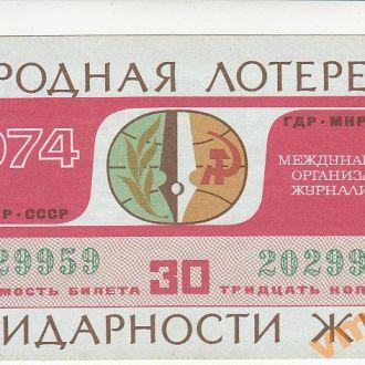 Лотерея ЖУРНАЛИСТОВ 1974 год UNC-aUNC