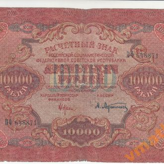 10000 рублей 1919 год Афанасьев