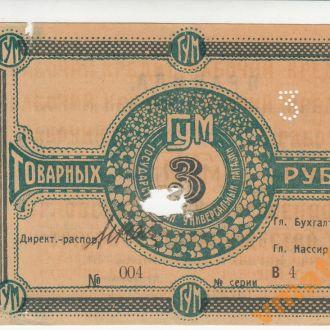 ОРЕЛ Государствен Универсальн Магазин ГУМ 3 рубля