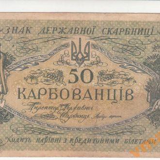 50 карбованцев 1918 год серия АО 198