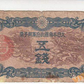 Япония для КИТАЯ 5 сен 1939 г (военная) 11 иерогл