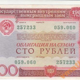 Облигация 100 руб 1982 (1986) год разряд 31 aUNC