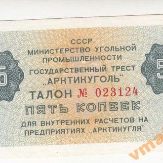 Шпицберген Артикуголь 5 копеек 1979 год UNC