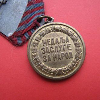 Медаль За Заслуги Перед Народом Кирилица Югославия