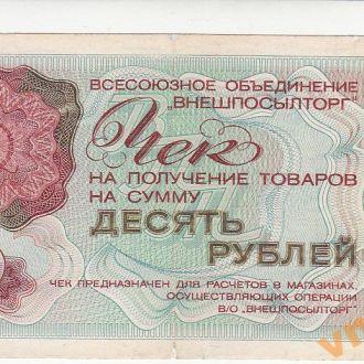 Внешпосылторг 10 рублей 1976 год серия А