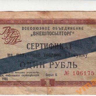 Внешпосылторг 1 рубль 1966 год синяя полоса