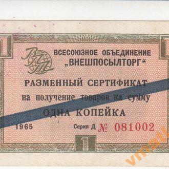 Внешпосылторг 1 коп 1965 г синяя полоса сер Д aUNC