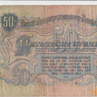 50 рублей 1947 (1957) год 15 лент серия КИ