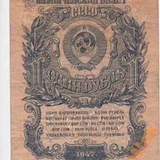 1 рубль 1947 год 2 тип шрифта нумератора серия Эд