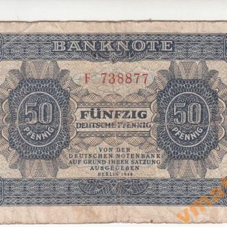 Германия 50 пфеннингов 1948 г серия ОДНОБУКВЕННАЯ