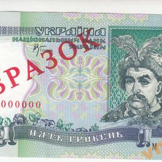 ОБРАЗЕЦ 5 гривен 2001 год серия МА Стельмах UNC-aUNC
