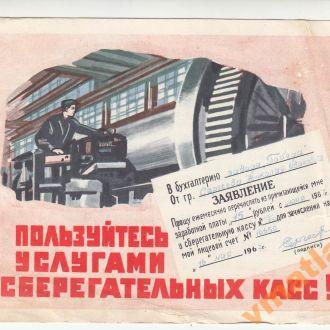 ПОЛЬЗУЙТЕСЬ УСЛУГАМИ СБЕРКАСС, рекламка 1967 г