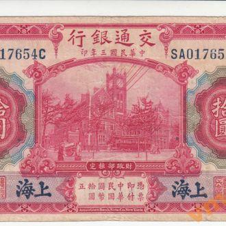 КИТАЙ Банк Путей Сообщ 10 юань 1914 темн-синие под