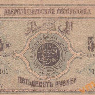 АЗЕРБАЙДЖАН 50 рублей 1919 год серия V