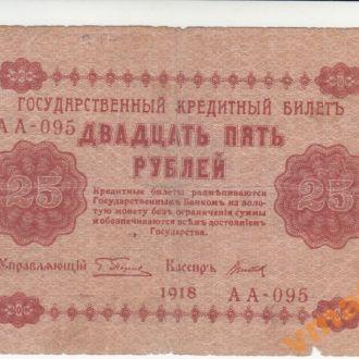 25 рублей 1918 год Титов серия АА