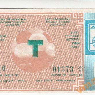 Футбольная лотерея ТОРПЕДО ЛУЦК 1989 год 2 выпуск