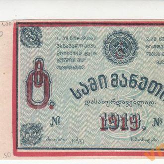 ТКВИБУЛИ каменно-угольные копи 3 рубля 1919 г aUNC