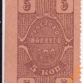 Ростово-Нахичевское ЕПО 5 копеек 1923 год