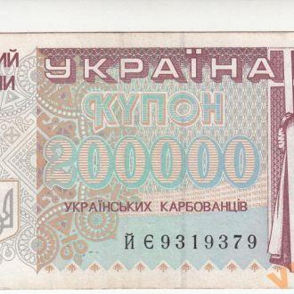 200000 карбованцев 1994 год серия ЙЄ aUNC