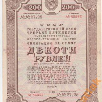 Облигация 200 рублей 1940 год