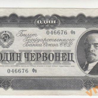 1 червонец 1937 год серия Фв aUNC