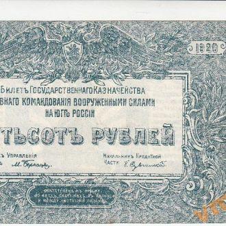 ВСЮР Юг России 500 рублей 1920 год aUNC - XF