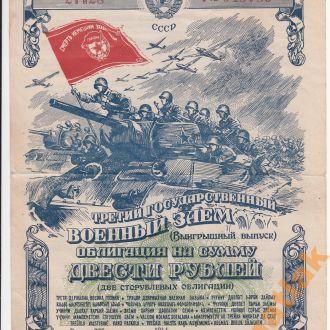 Облигация 200 рублей 1944 год