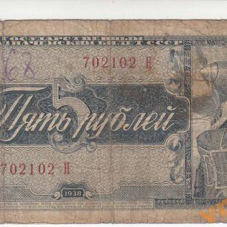 5 рублей 1938 год однолитерная серия Н