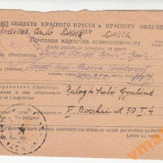 Почтовая карточка военнопленного 1947 год