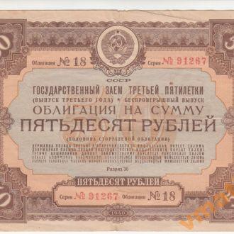 Облигация 50 рублей 1940 год
